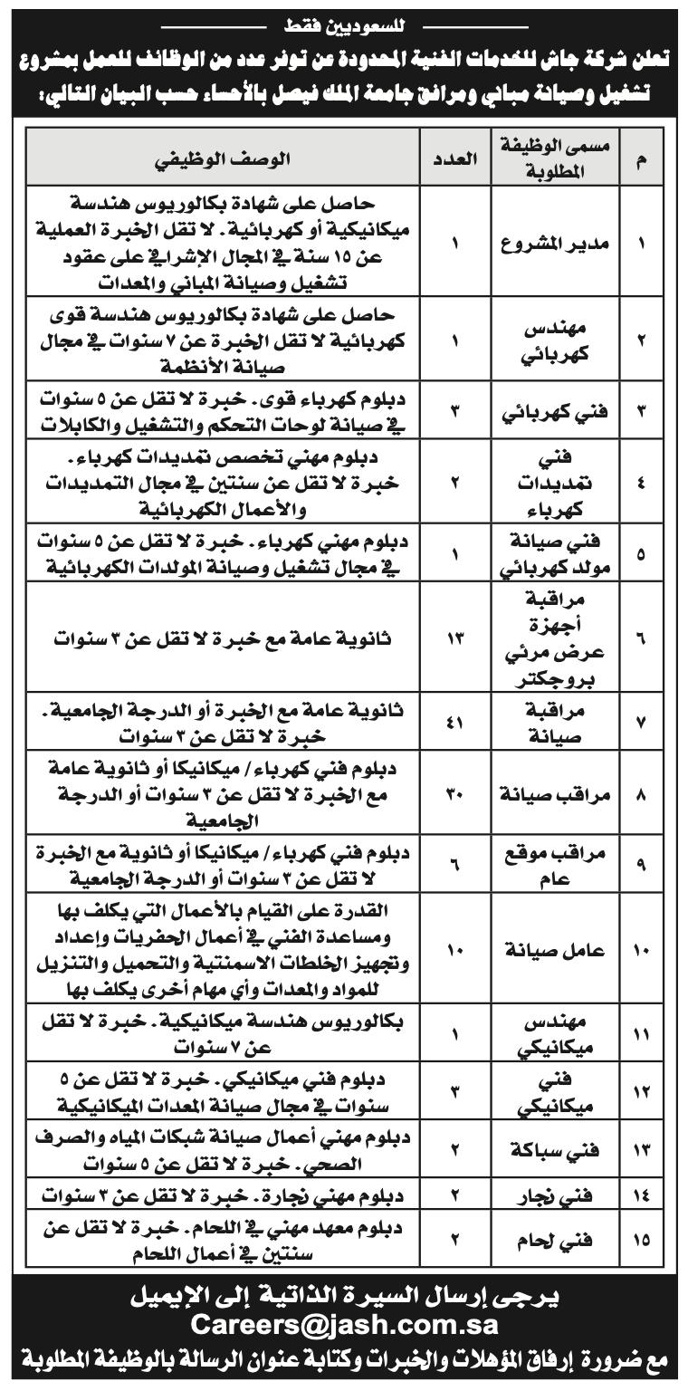 وظائف فنية جامعة الملك فيصل