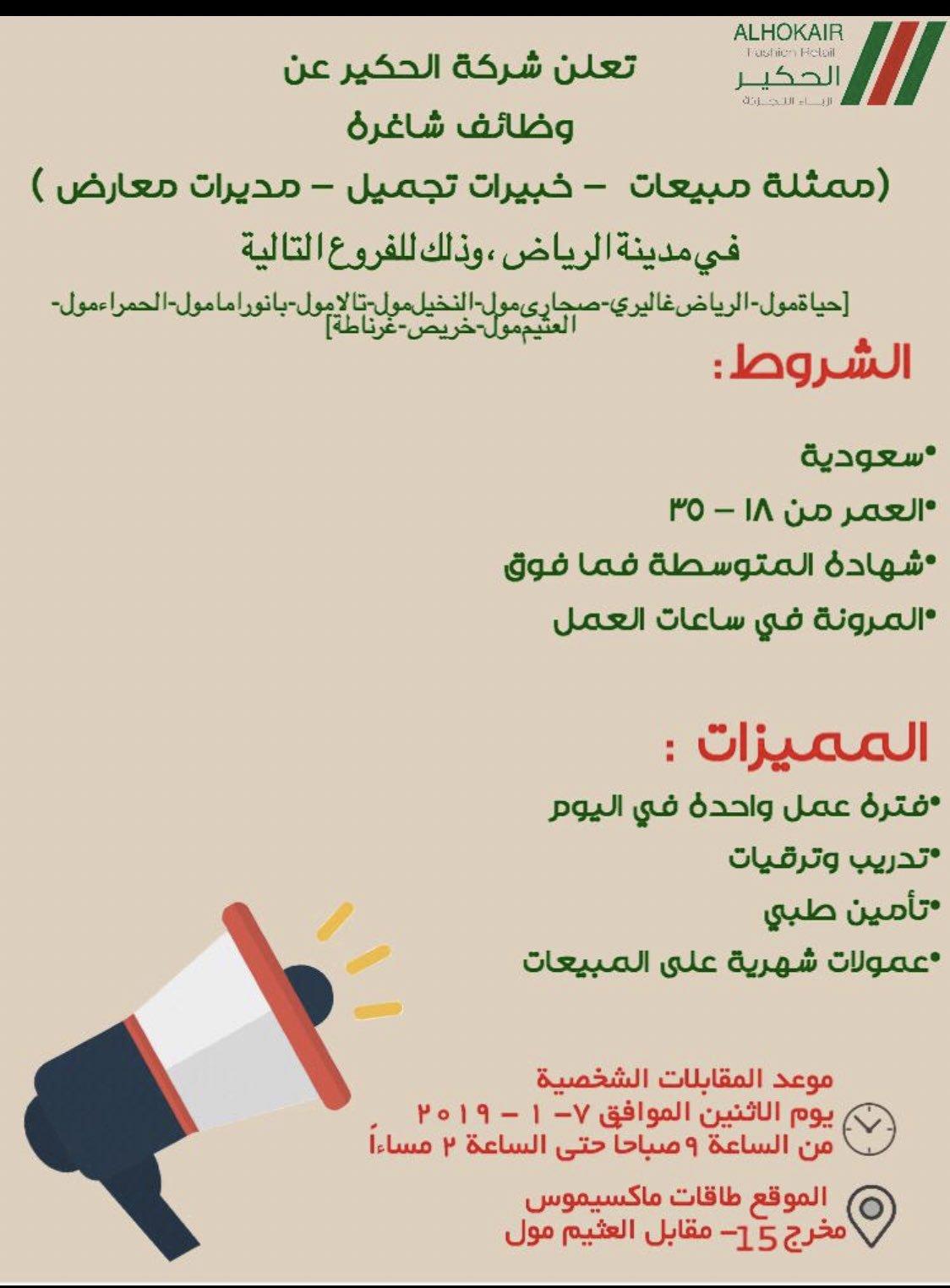 مقابل مدرسة حضانة المصبوب وظائف سعوده نسائيه بالدمام Ffigh Org