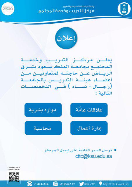 غرفة المعيشة التعبير هوبارت جامعة الملك سعود التوظيف النسائي Comertinsaat Com