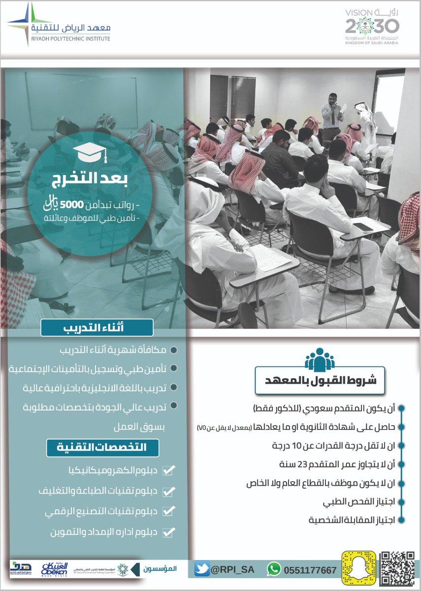 معهد الرياض للتقنية يبدأ برنامج تدريب منتهي بالتوظيف وظائف اليوم