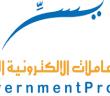 برنامج التعاملات الإلكترونية الحكومية توفر وظائف إدارية شاغرة