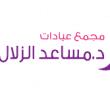 وظائف ادارية للجنسين بمركز د/مساعد الزلال الطبي