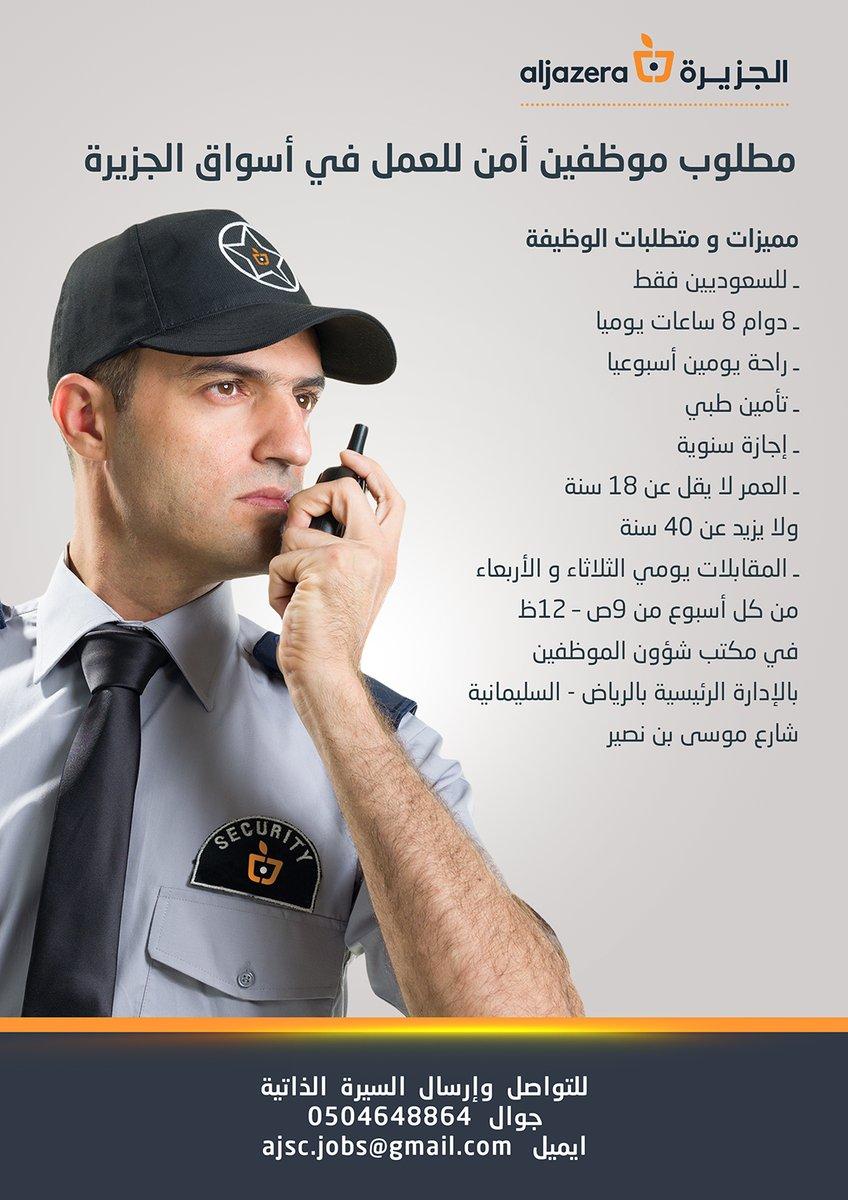 وظائف أمنية بأسواق الجزيرة في الرياض وظائف اليوم