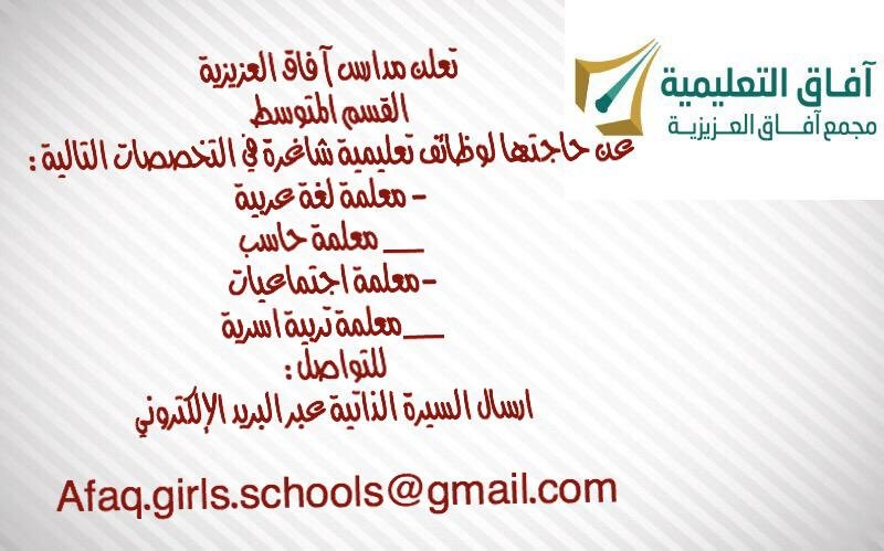 وظائف تعليمية في عدة تخصصات بمدارس آفاق العزيزية وظائف اليوم