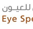 مطلوب صيدلانية للعمل بالمدينة المنورة في المركز التخصصي للعيون