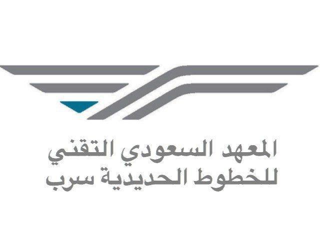 معهد الخطوط الحديدية يعلن عن برنامج تدريب لحملة الثانوية 2021م