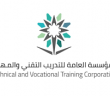 وظائف تدريبية نسائية بالمؤسسة العامة للتدريب التقني والمهني