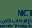 المركز الوطني للتدريب الانشائي يعلن تدريب منتهي بالتوظيف