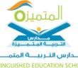 مدارس التربية المتميزة بأبها عن وظائف تعليمية وادارية