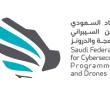 بدء معسكر طويق التدريبي بالاتحاد السعودي للأمن السيبراني والبرمجة