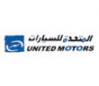 الشركة المتحدة للسيارات توفر وظائف شاغرة للنساء