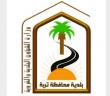 بلدية محافظة تربة تعلن 48 وظيفة شاغرة للرجال