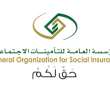 وظائف للجنسين بالمؤسسة العامة للتأمينات الاجتماعية