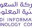 وظائففي عدة تخصصات بالشركة السعودية لتقنية المعلومات