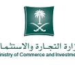 وظيفة إدارية على نظام التعاقد في وزارة التجارة والاستثمار