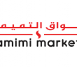وظائف للجنسين بأسواق التميمي