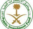 صندوق الاستثمارات العامة يعلن عن بدء القبول في برنامج تطوير الخريجين للجنسين