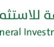 وظائف إدارية بالهيئة العامة للاستثمار بالرياض
