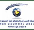 هيئة المساحة الجيولوجية تعلن وظائف هندسية وإدارية للجنسين