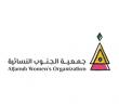 جمعية الجنوب النسائية تعلن وظيفة إدارية للنساء