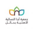 جمعية أجا النسائية تعلن وظيفة نسائية شاغرة