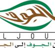 شركة الجوف للتنمية الزراعية تعلن وظيفة إدارية شاغرة