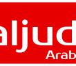 شركة الجودي العربية تعلن وظائف مساعد إداري للنساء