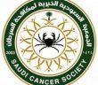 جمعية مكافحة السرطان تعلن وظائف لحملة الدبلوم وأعلى