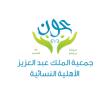 جمعية عون تعلن وظيفة باحثة إجتماعية ببريدة