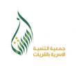 جمعية التنمية الأسرية توفر وظائف لحملة الثانوية وأعلى