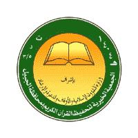 الجمعية الخيرية لتحفيظ القرآن بالجبيل توفر 100 وظيفة لحملة الثانوية