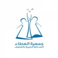 وظيفةنسائية في جمعية العطاء النسائية الخيرية بالقطيف