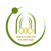 جمعية الدعوة بتندحة تعلن وظيفة إدارية للرجال بمسمى (مدير تنفيذي)