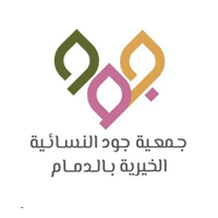 جمعية جود النسائية الخيرية تعلن وظيفة نسائية بالدمام
