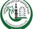 وظائف إدارية شاغرة بجمعية تحفيظ القرآن بالمدينة