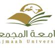 تعلن جامعة المجمعةعن وظائف أكاديمية في عدد من التخصصات