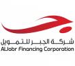 تعلن شركة الجبر للتمويل عن توفر شواغر وظيفية للسعوديين