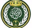 فتح باب التقديم لخريجي الثانوي بـ رئاسة الحرس الملكي