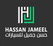 شركة  حسن جميل للسيارات تعلن فرص وظيفية للسعوديات