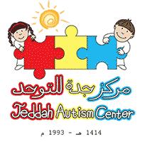 مركز التوحد الأول بجدة يوفر وظائف نسائية بالمجال الصحي