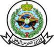 53 وظيفة شاغرة بوزارة الحرس الوطني