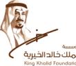 مؤسسة الملك خالد الخيرية تعلن وظائف إدارية في الرياض