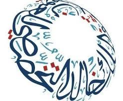 مستشفى الملك خالد التخصصي يعلن