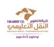 شركة خدمات النقل التعليمي توفر وظيفة ادارية للجنسين