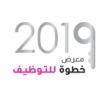 فتح التسجيل للنساء في معرض خطوة للتوظيف 2019