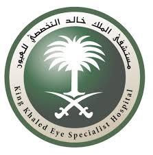 مستشفى الملك خالد يعلن وظائف لحملة الدبلوم والبكالريوس