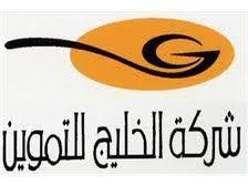 وظائف شاغرة للجنسين بشركة الخليج للتموين في نجران