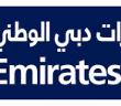 8 وظائف إدارية للجنسين عبر تمهير في بنك الإمارات دبي الوطني