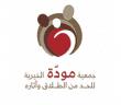 جمعية مودة الخيرية تعلن وظيفة إدارية شاغرة للنساء