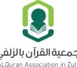 إعلان وظائف سائقي حافلات بجمعية تحفيظ القرآن بالخفجي